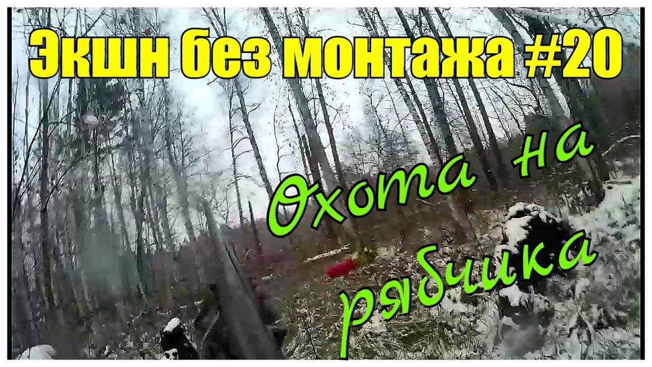 Охота. Экшн без монтажа 20. За рябчиком с манком. Hunting in Russia